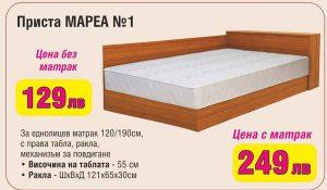 Легло Марея 1