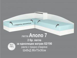 leglaApolo7 (1)